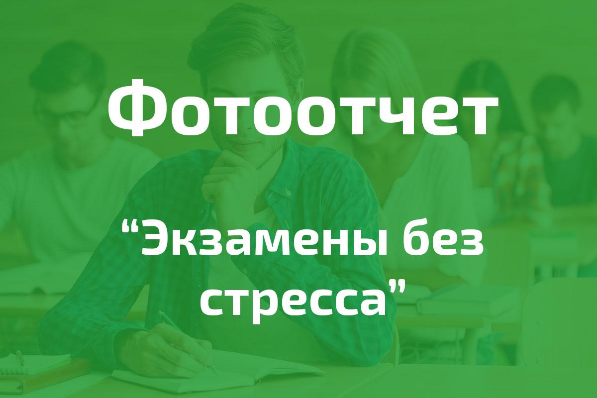 Фотоотчет проекта «Экзамены без стресса»