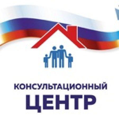 Консультационный_центр